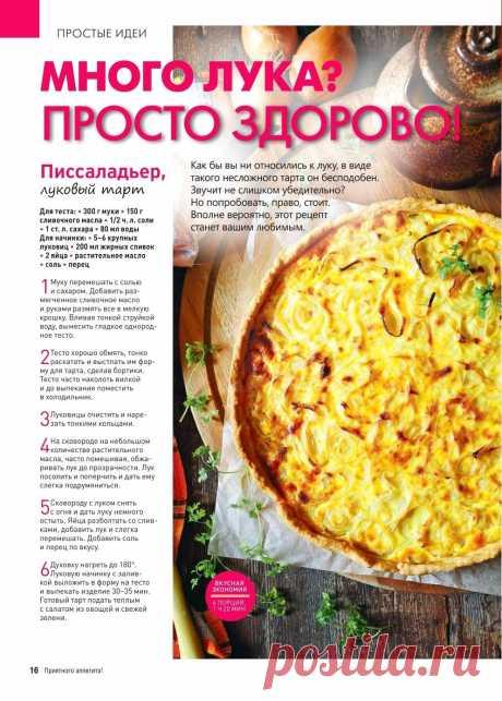 Писсаладьер, луковый тарт