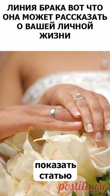 СМОТРИТЕ: Линия брака вот что она может рассказать о вашей личной жизни