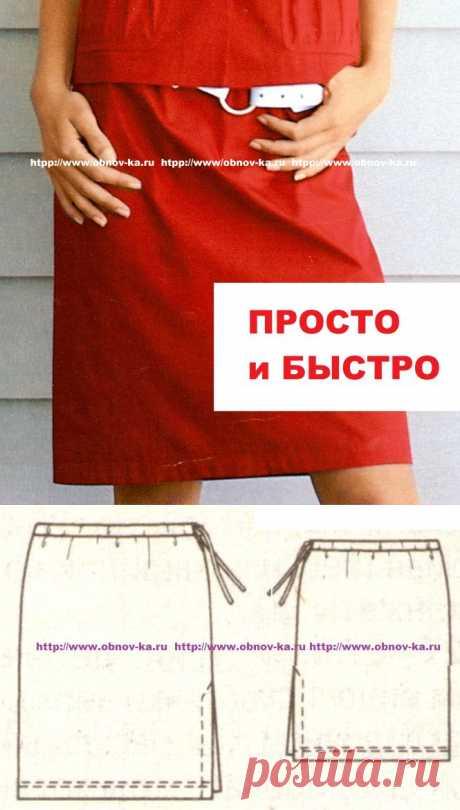 Короткая прямая юбка.