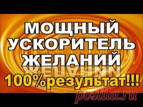 МОЩНЫЙ ИСПОЛНИТЕЛЬ ЖЕЛАНИЙ!!! 100% ускорение!!!//эзотерика/мантра/медитация