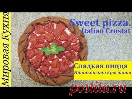 Сладкая пицца. Итальянская Кростата. Sweet pizza Italian Crostat