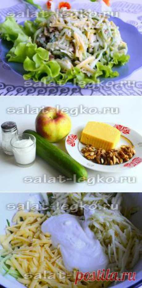 """La ensalada con la manzana y el queso \""""Refresca\"""""""