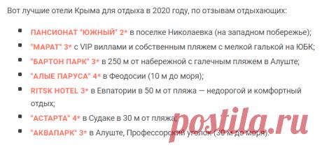 Отзывы об отдыхе в Крыму. Стоит ли ехать в 2020?