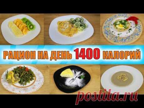 Рацион на день 1400 калорий 👍 Готовое меню для похудения