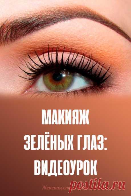 Макияж зелёных глаз: видеоурок