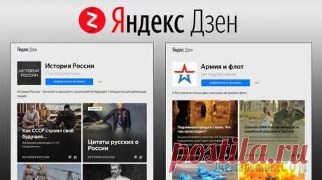 Как создать канал в Яндекс Дзен и опубликовать статью