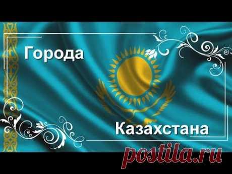 Крупные города Казахстана - YouTube