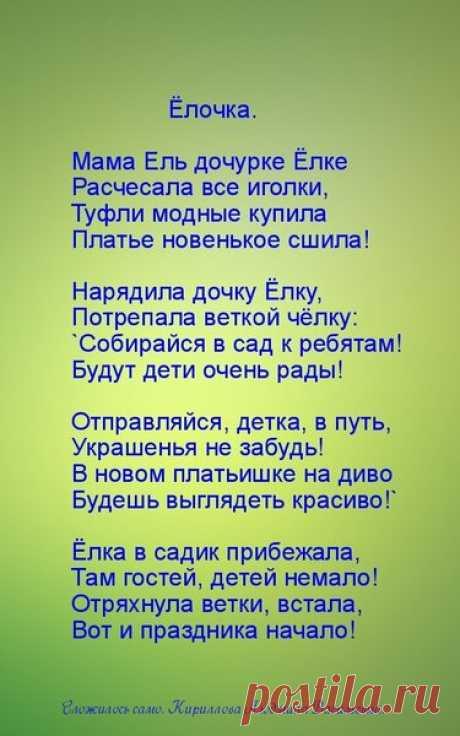 Новогоднее стихотворение для начала детского утренника. | Сложилось само | Яндекс Дзен
