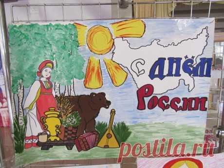 Картинки «Моя Родина Россия!» (22 фото) ⭐ Забавник