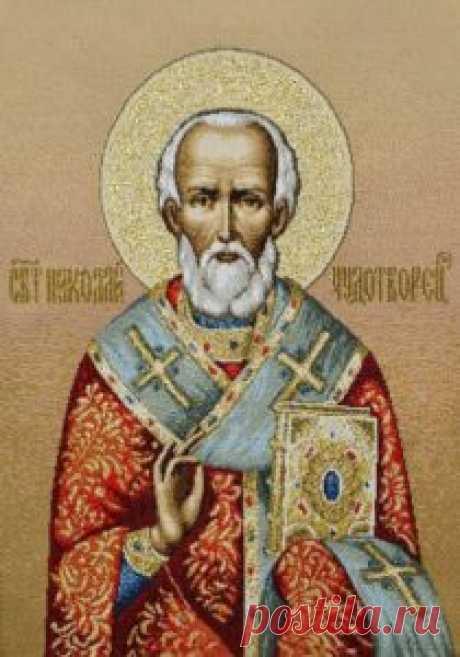 Молитва Николаю Чудотворцу об исцелении, здравии, здоровье - Православные иконы и молитвы