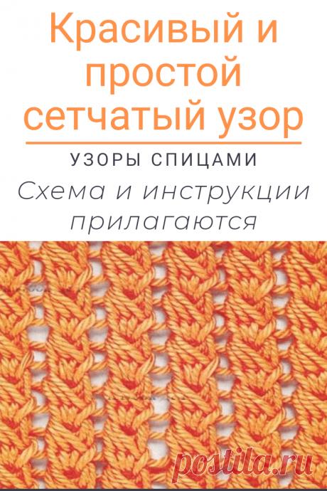 Сетчатый узор спицами: схемы и описание | простые сетчатые узоры спицами