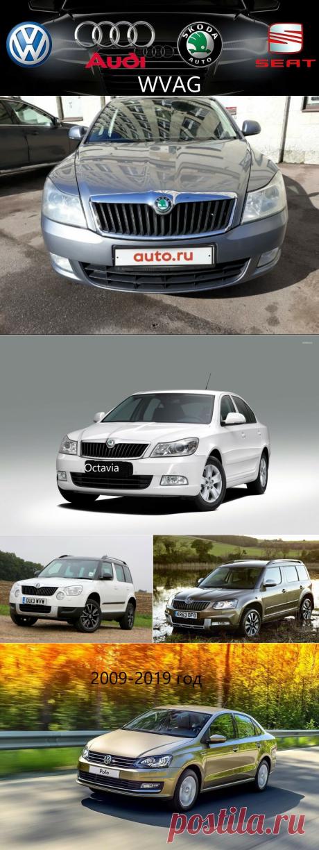 ТОП 6 надежных автомобилей wvag группы с пробегом | Автоэксперт ЕЛ | Яндекс Дзен
