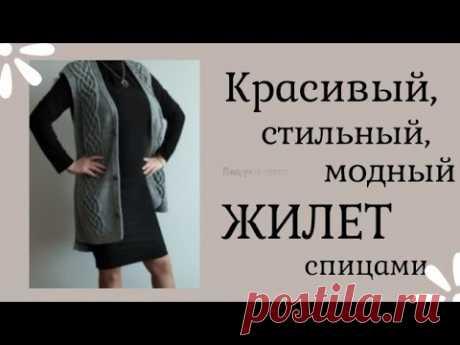 Модный, стильный, простой ЖИЛЕТ с красивым АРАНОМ/ Подробный описание /Жилет спицами.