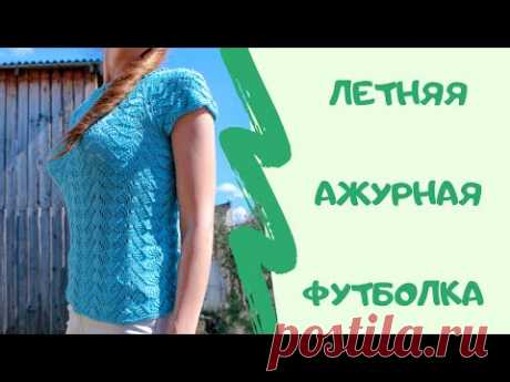 Мастер - класс / Летняя ажурная футболка спицами / Вязание / morkovka.knit / #футболка_марго