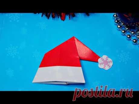 DIY Оригами Шапка Деда Мороза из бумаги. Простые Новогодние поделки из бумаги