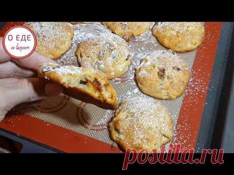 Яблочное печенье с курагой!  Cookies with apples!