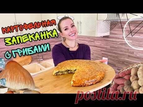 Картофельная запеканка с грибами [Рецепты в духовке] Как вкусно приготовить картошку (Вкусный ужин)