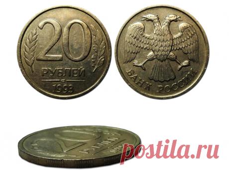 А у Вас остались монеты России Ельцинской эпохи? Среди них могут быть раритеты, стоимостью до 120 000 рублей | Монеты – как искусство | Яндекс Дзен