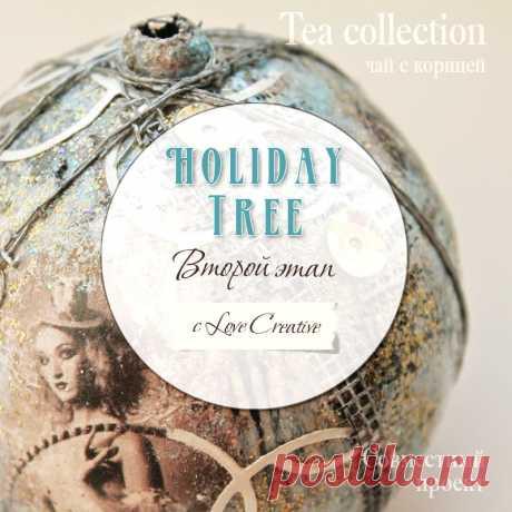 Чай с корицей: Holiday Tree. Этап второй. Про кастинг принцесс и обрывки москитной сетки