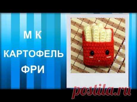 МАСТЕР-КЛАСС: Брелок вязаный крючком. КАРТОФЕЛЬ ФРИ крючком. Еда вязаная.