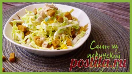 Салат из пекинской капусты с сухариками Приготовьте сытный салат с сухариками, курицей и кукурузой и он вас точно не разочарует .Кукуруза консервированная – 270 гПекинская капуста – 240 гКуриная грудка – 250 гСухарики – 80 гСоль – по вк...