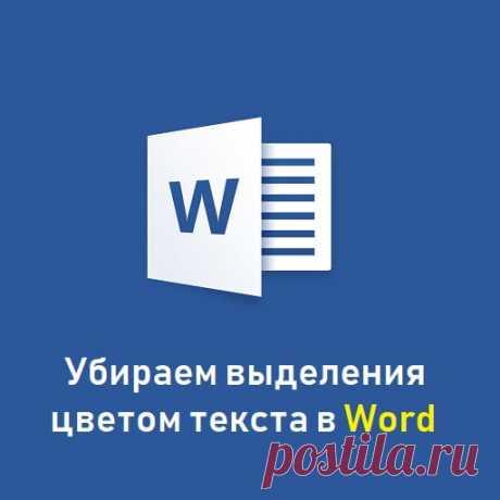 Как убрать фон текста в Ворде при копировании с интернета