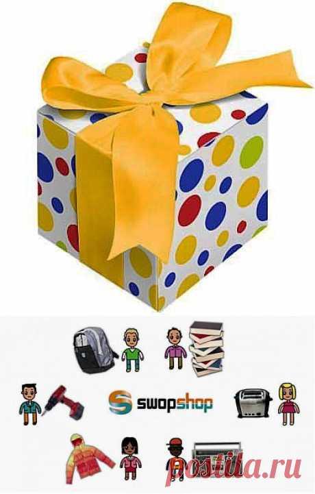 Las cosas gratuitas en el Internet: ¡para recibir deseable, den innecesario! - las cosas gratuitas en el Internet para comprar algo innecesario, es necesario vender algo innecesario, las revocaciones, hvasty - ShopTema.ru