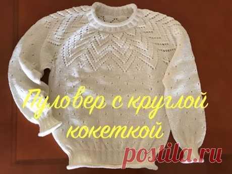 Пуловер с круглой кокеткой. Часть первая.  Расчеты и начало работы.
