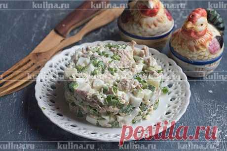 Салат с яйцом, тунцом и огурцом – рецепт приготовления с фото от Kulina.Ru