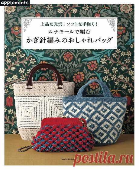 Asahi Original - Fashionable Crochet Bag - 2019