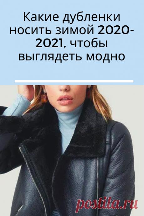 Дублёнка — актуальный верх, особенно в холодных регионах. Европейские модницы зимой могут себе позволить носить и пальто, но девушкам, живущим в холодном климате, всё-таки более практично использовать в своем гардеробе другие виды верхней одежды.