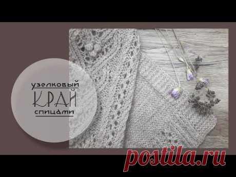 Узелковый край спицами // Кромочные петли узелками // Полезные вязальные приемы