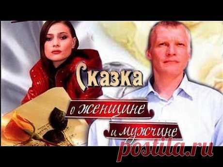 ▶ Сказка о женщине и мужчине Мелодрама 2008 Фильм - YouTube