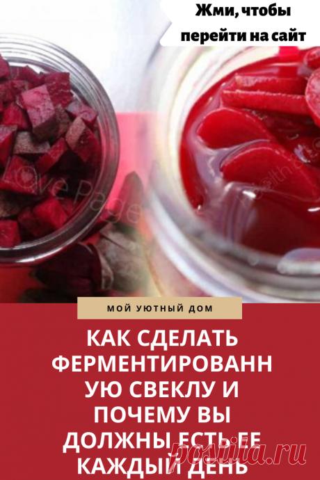 Рецепт ферментированной свеклы своими руками