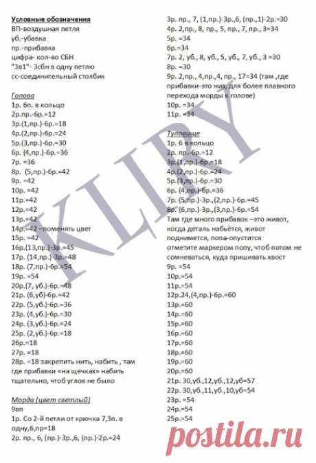 Свободная минутка: Дракон –Символ Нового 2012 года(схема)