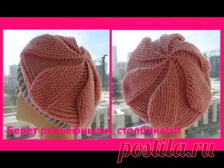 Берет рельефными столбиками,crochet takes ( шапки № 87)
