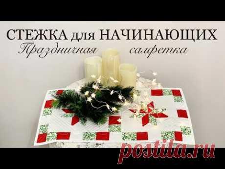 Праздничная салфетка из российского хлопка/Стежка для начинающих/Лоскутный блок Одинокая звезда