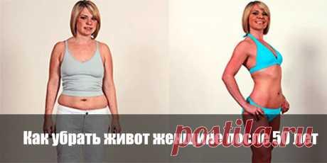 Похудение | Полезные советы - Part 6