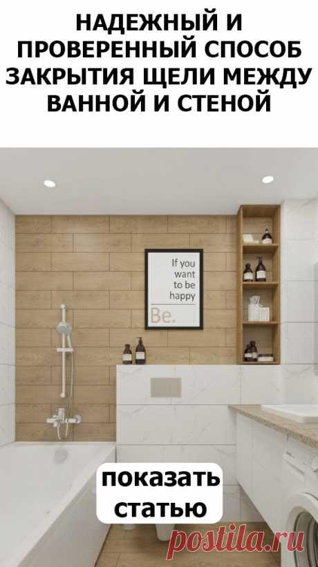 СМОТРИТЕ Надежный и проверенный способ закрытия щели между ванной и стеной