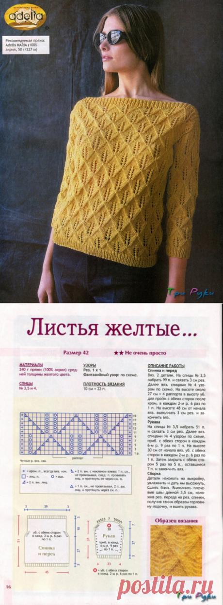Пуловер «Осенние листья