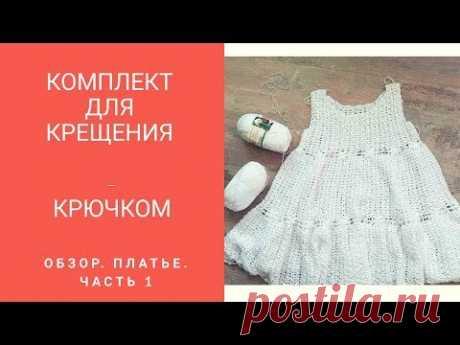 Комплект для Крещения. Платье. Обзор. Часть 1.