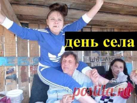Украинский день СЕЛА и российский день ДЕРЕВНИ.