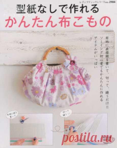Японские сумки — журнал с выкройками   Мои рукодельки