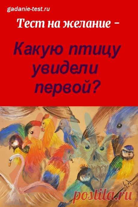 Тест на желание - Какую птицу увидели первой?   СЕКРЕТ