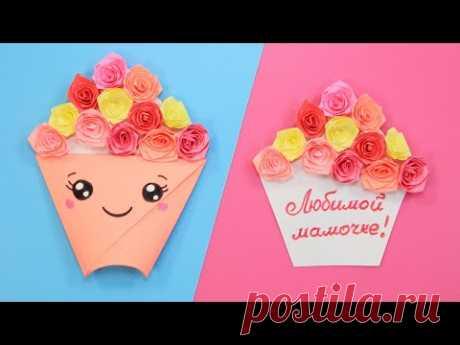 Открытка с розами на День Матери / Отличный подарок для Мамы