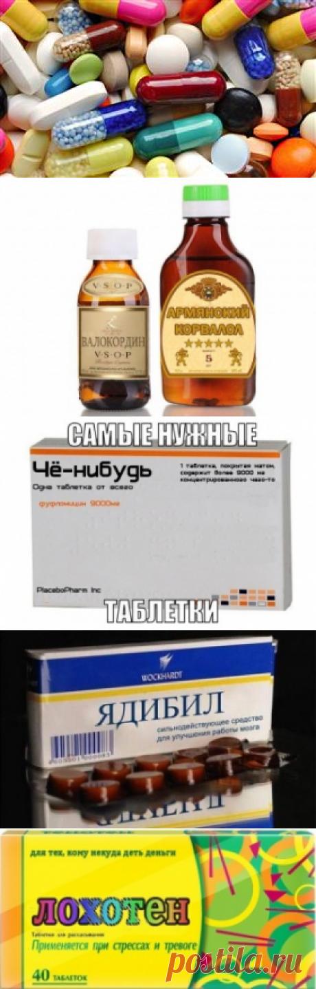 Расстрельный список препаратов-3 (есть ссылки в конце на РСП-1 и РСП-2)...читать и не только медикам...познавательно...