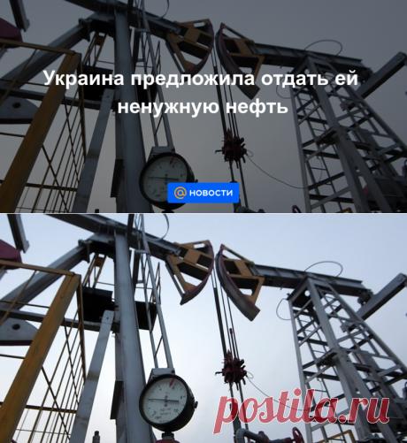 Украина предложила отдать ей ненужную нефть - Новости Mail.ru