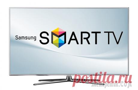 ¿Cómo bajar y ajustar la TV gratuita sobre los televisores Samsung? La función Smart TV – la parte integrante de cualquier televisor moderno, y en este artículo será detalladamente examinada la pregunta como bajar la TV gratuita para Smart de la TV sobre el ejemplo de la técnica de la marca de Samsung. U.