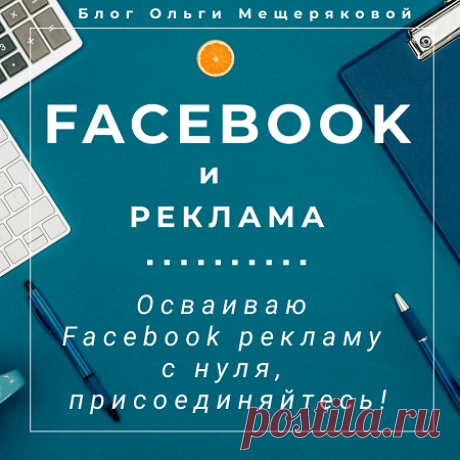 Фейсбук и реклама - Блог Ольги Мещеряковой Пришло время для продвижения в Facebook. В Pinterest все отлажено и работает. Даже с учетом постоянных обновлений, базовые условия там …