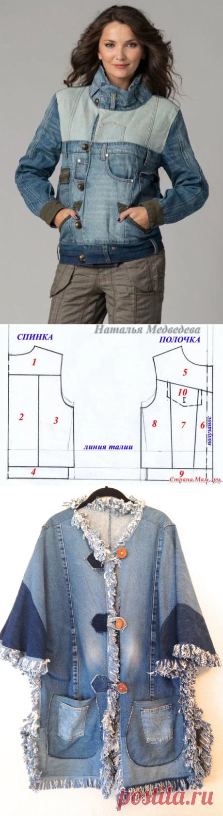 De los vaqueros viejos. Los rehacimientos. La parte 7. Las chaquetas, la cazadora.: 14 tys de las imágenes es encontrado en el Yandex. Las estampas